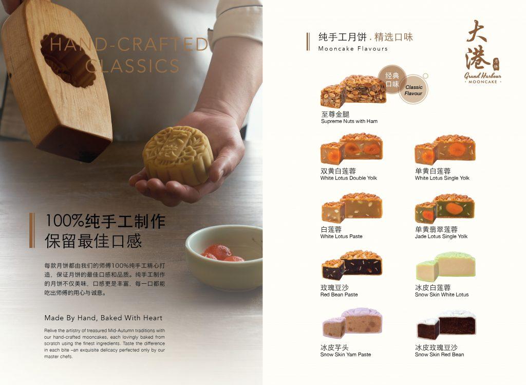 Grand Harbour Mooncake Brochure (Inner)