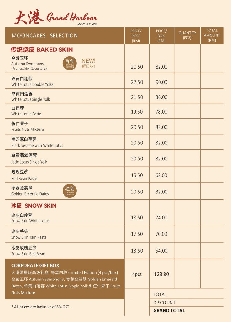 Mooncake Pricing