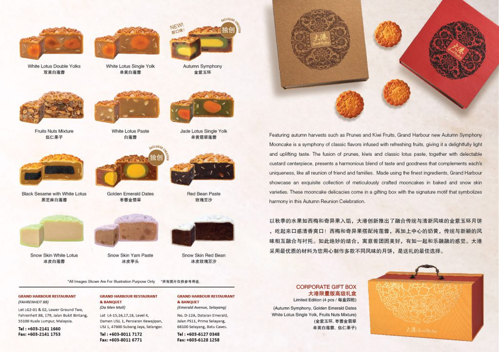 Mooncake Brochure