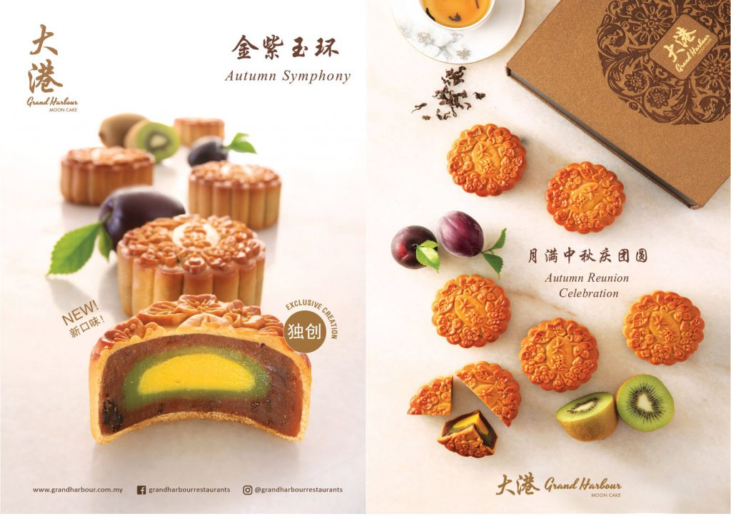 mooncake17_brochures_v1